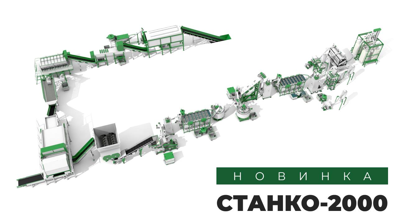 Комплекс оборудования для переработки ПЭТ бутылок