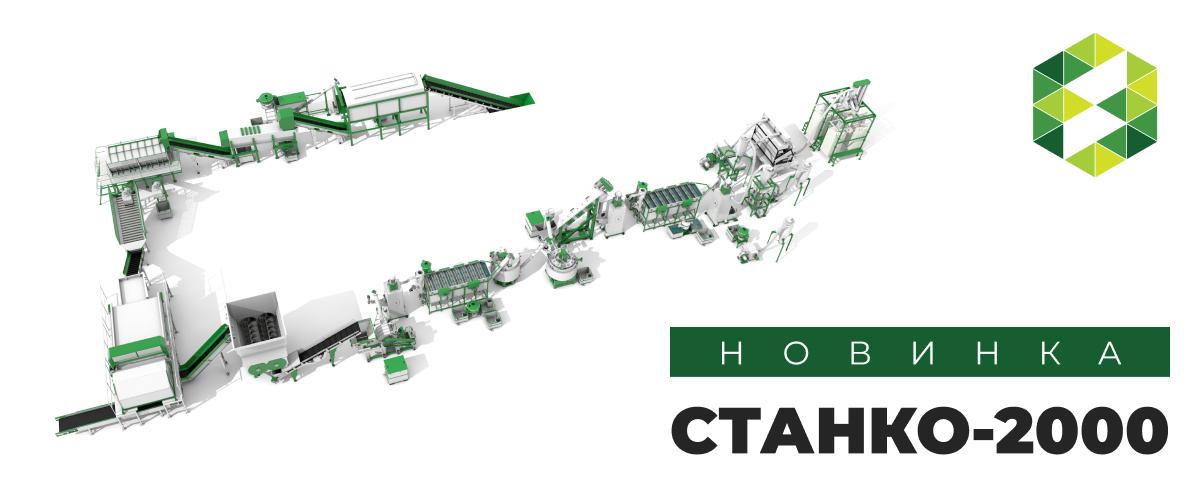 Масштабный проект: получение флексы «bottle-to-bottle» мощностью 2 тонны в час от