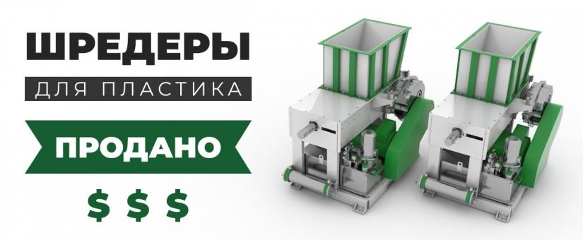 «СтанкоПЭТ» реализовал партию шредеров для пластика на крупнейший завод в России!